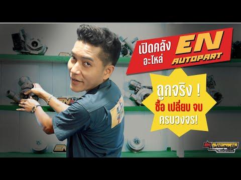 เปิดคลัง En autopart อะไหล่ยอดฮิตของประเทศไทย!!