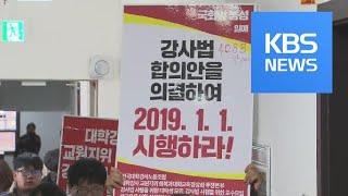"""""""시간강사 채용 말라""""…새 강사법 앞두고 구조조정 '칼…"""