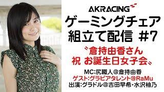 配信内容 AKRacing公式配信の第七回放送は、二部構成となります。 【第...