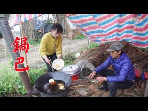 媽媽燒地鍋剩下不少鍋巴,娟子放油鍋炸,為啥嚇的跑的遠遠的【農人丫頭】