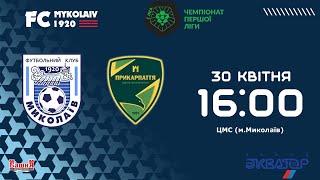 LIVE! Миколаїв - Прикарпаття (Івано-Франківськ) | 30 квітня | 16:00