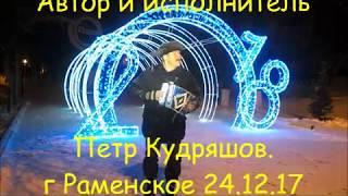 Уличная Новогодняя Песня