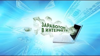 ЗАРАБОТОК НА ВЫПОЛНЕНИИ ЗАДАНИЙ В ВКОНТАКТЕ/Заработок на вконтакте/Roboliker.ru