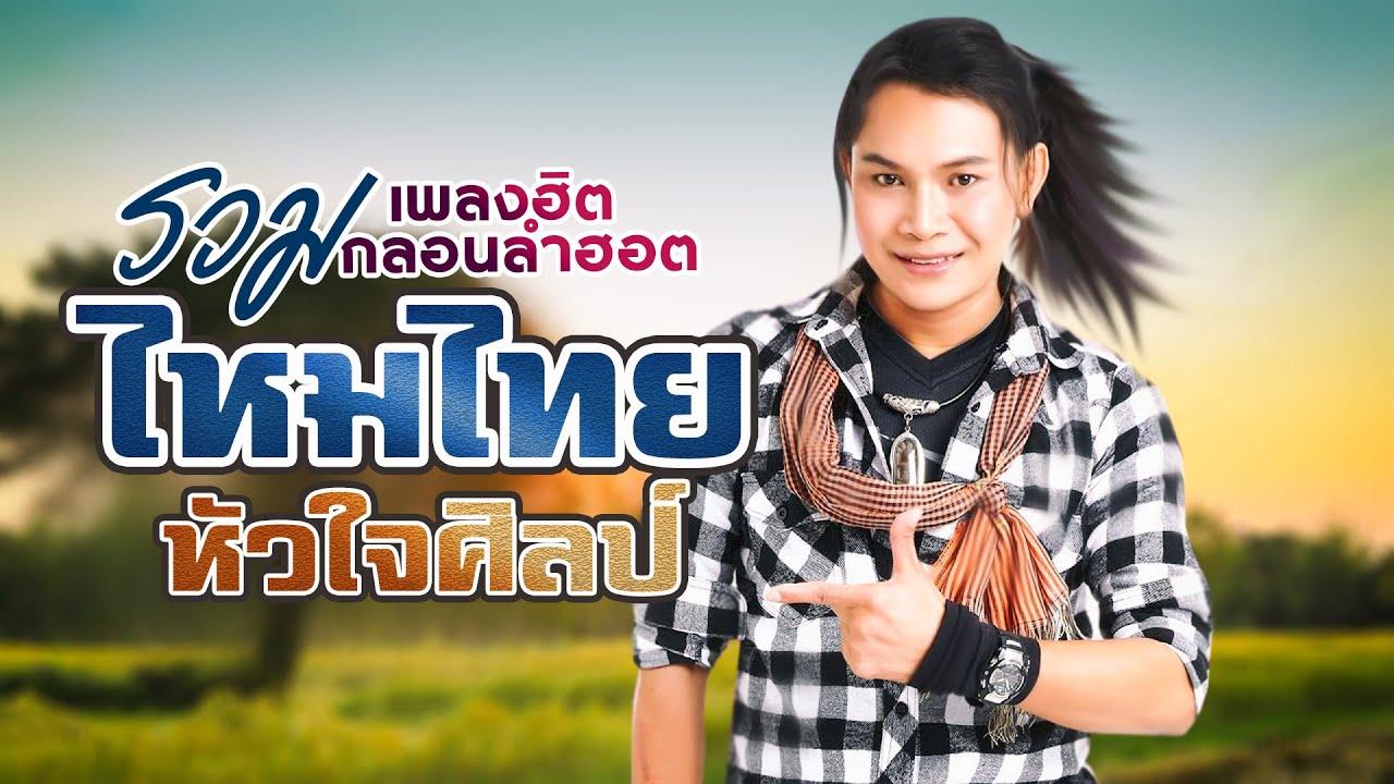 รวมเพลงฮิตกลอนลำฮอต-ไหมไทย หัวใจศิลป์