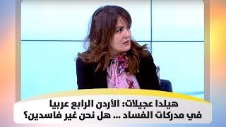 هيلدا عجيلات: الأردن الرابع عربيا في مدركات الفساد … هل نحن غير فاسدين؟