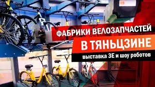 Влог#5 Фабрики велозапчастей в Тяньцзине, выставка 3E и шоу роботов