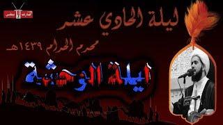ليلة الوحشة | الشيخ إبراهيم الصفا | ليلة ١١ محرم ١٤٣٩هـ | مأتم إسكان سترة الشمالي