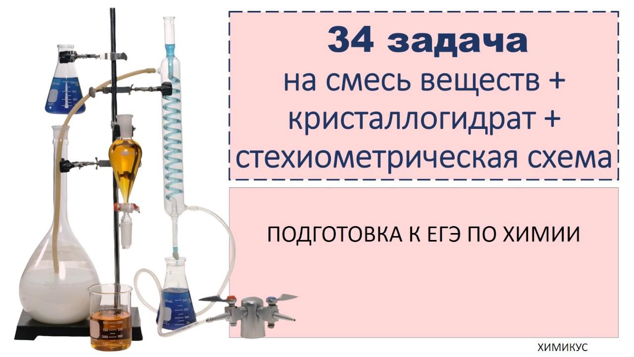 34 задача: смесь веществ, кристаллогидрат, стехиометрическая схема. ЕГЭ по химии 2020