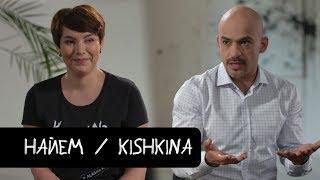 Найем – о политиках-овощах, драке и продажности / KishkiNa 02.11.2018