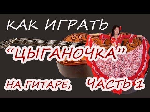 Цыганочка на гитаре, часть1