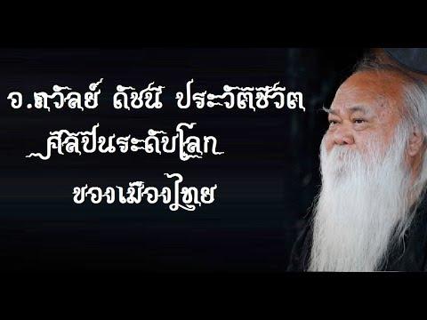 อ ถวัลย์ ดัชนี ประวัติชีวิตศิลปินระดับโลก ของเมืองไทย