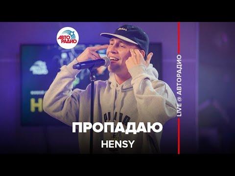 Download HENSY - Пропадаю (LIVE @ Авторадио)