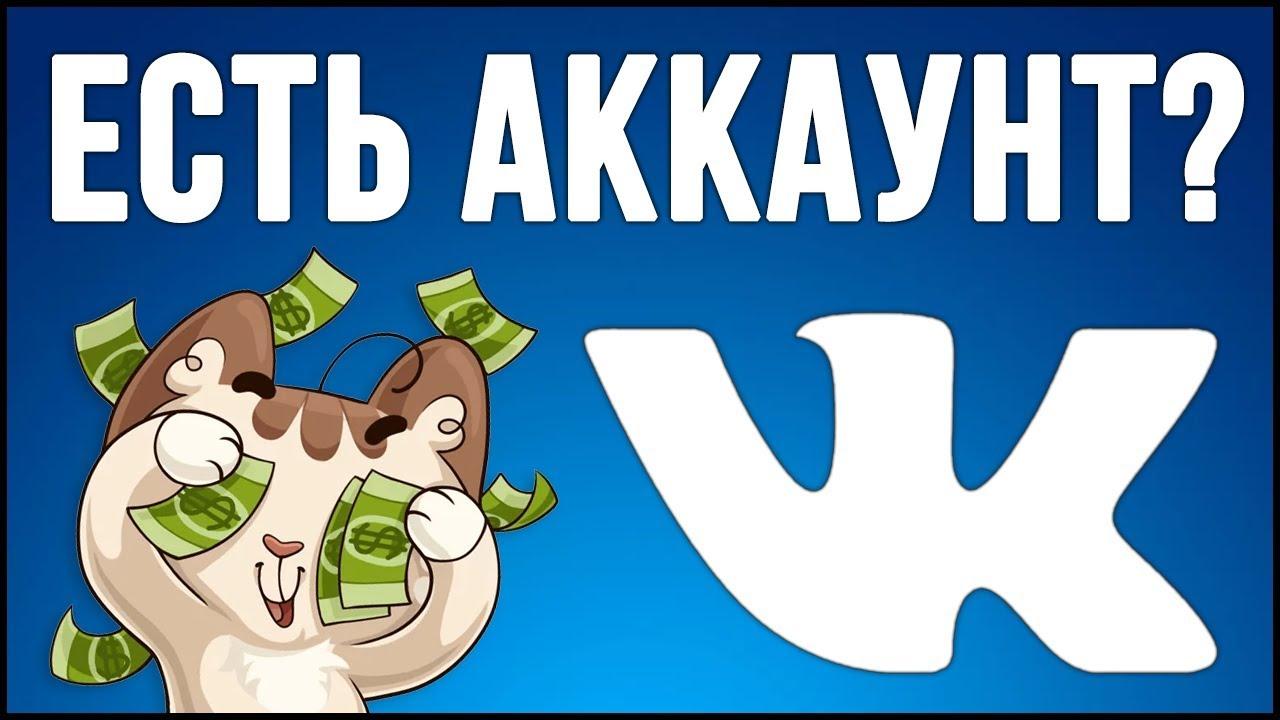 Топ 5 Сайтов для Заработка Денег в Социальной Сети Вконтакте