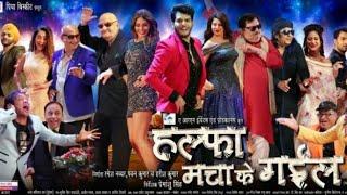 Halfa Macha ke Gail Official Trailer Superhit Bhojpuri Movie Full HD 2018
