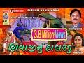 Shivaji Nu Halardu Gujarati |શિવાજી નુ હાલરડુ |Shivaji Nu Halardu Original |Arvind Barot Meena Patel