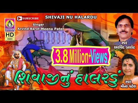 Shivaji Nu Halardu Gujarati    Shivaji Nu Halardu Original Arvind Barot Meena Patel
