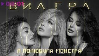 ВИА ГРА - Я полюбила монстра   Official Audio   2018