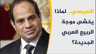 السيسي والتشبث بالسلطة.. لماذا يخشى موجة الربيع العربي الجديدة؟ 🇪🇬