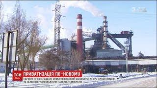 Верховна Рада ухвалила законопроект про приватизацію держмайна