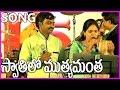 Swathilo Mutyamanta (స్వాతిలో ముత్యమంత) Song - Bangaru Bullodu Movie - By Mallikarjun
