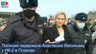 ⭕️ Полиция задержала Анастасию Васильеву у ИК-2 в Покрове