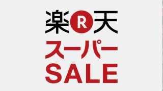 楽天スーパーSALE(2012/3/4)CM動画[公式]