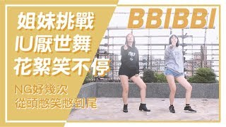 厭世舞挑戰!IU(아이유) BBIBBI(삐삐) DANCE COVER ft.TINA // KPOP DANCE