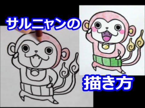 2016年はさる年 サルニャンの描き方 簡単バージョン 妖怪ウォッチ How