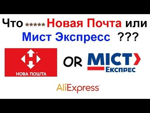 Что ..... Новая Почта или Мист Экспресс !!!???