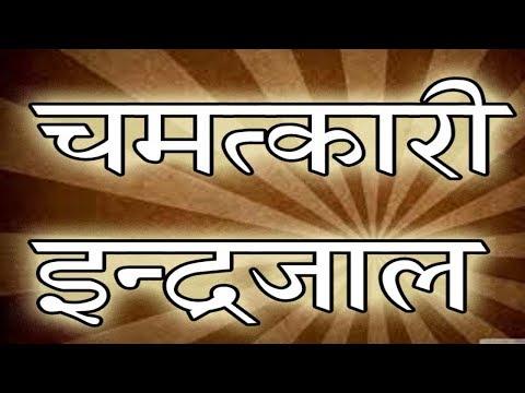 indarjal | इन्द्रजाल क्या है