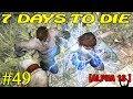 7 Days to Die Alpha 16 ► Неудачи обороны ► №49 (16+)