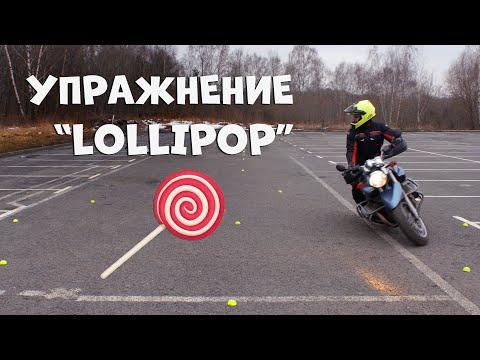 """Полицейские упражнения: """"Lollipop"""" (Медленное маневрирование на мотоцикле)"""
