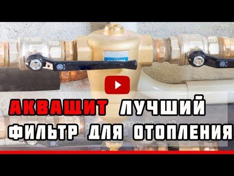 АКВАЩИТ - лучший фильтр для очистки воды в отоплении. Фильтр для системы отопления частного дома