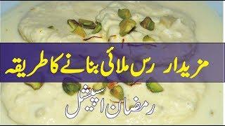 how to make rasmalai at home in urdu ,hindi | recipe in urdu