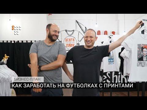 Как заработать на футболках с принтами / Бизнес-план