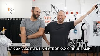 видео Печать на футболки на заказ