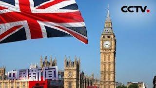 [中国新闻] 英国新首相人选将于7月底揭晓 英国保守党修改竞选规则 加快竞选过程 | CCTV中文国际