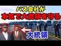 Download lagu 【バス30台で防衛】バス会社が本気を出せばテロリストから大統領守れる説【GTA,30人企画】