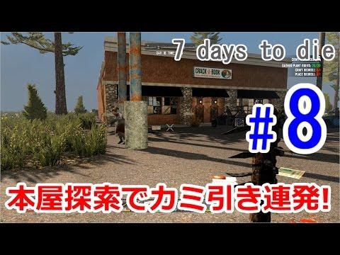 カミ引きとはこう言う物だ!!part8 【7 days to die】7デイズトゥダイ【PS4】実況
