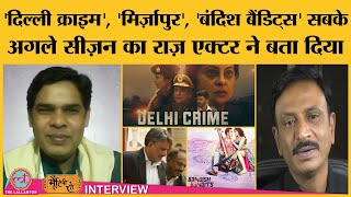 Mirzapur Actor Rajesh Tailang ने बताया वो किस पत्रकार की बायोपिक करना चाहते हैं   Delhi Crime