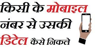 Kisi ke Mobile Number se Uski Information kaise Pta kre | hindi