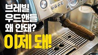 브레빌 커피머신 포터필터 우드핸들로 바꾸자!