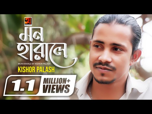 Mon Harale Mon | by Kishore Palash | New Bangla Song 2018 | Official Lyrical Video | ☢ EXCLUSIVE ☢