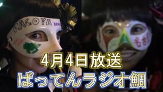 RKBラジオ 22:45ごろから放送されている「ばってん少女隊のばってんラジ...