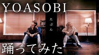 YOASOBI「たぶん」/EXILE NAOTO ガチで踊ってみた【オリジナル振り付け】