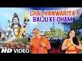 चल चल काँवरिया I Chal Chal Kanwariya I SURESH ANAND, MAMTA RAUT I New Latest Kanwar HD Video Song