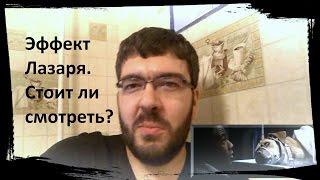 """Обзор фильма """"Эффект Лазаря"""" / Arstayl Nostromo /"""