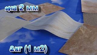 Гибкий камень, как клеить, монтаж, разные способы.(GIBKIKAMEN.RU представляют Вашему вниманию один из самых современных отделочных материалов - Каменные холсты..., 2014-01-19T15:53:32.000Z)