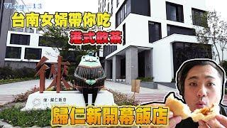 Vlog#13 來台南歸仁吃徠.歸仁飯店港式飲茶