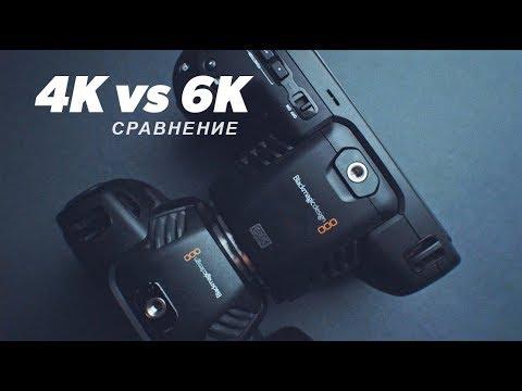 Blackmagic Pocket 4K vs 6K / Тестовые видео и сравнение